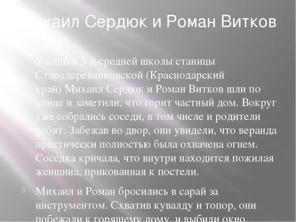Михаил Сердюк и Роман Витков Ученики 5-й средней школы станицы Стародеревянко...