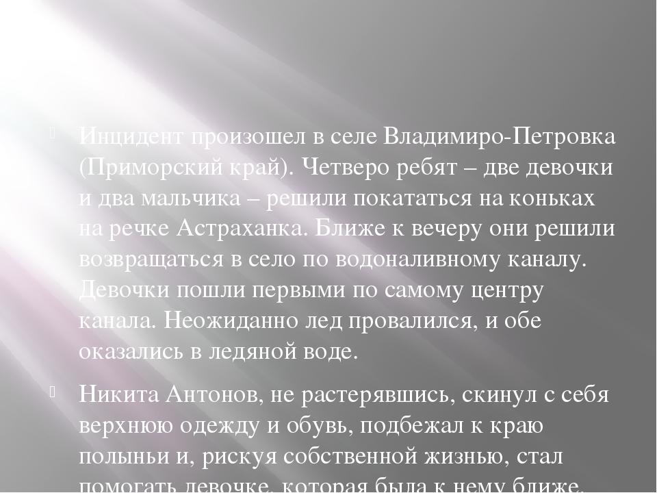 Инцидент произошел в селе Владимиро-Петровка (Приморский край). Четверо ребя...