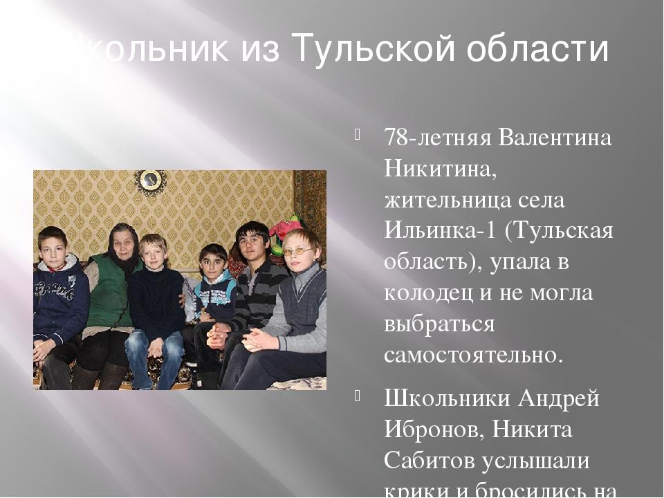 Школьник из Тульской области 78-летняя Валентина Никитина, жительница села Ил...