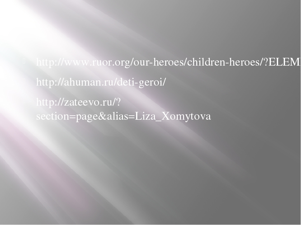 http://www.ruor.org/our-heroes/children-heroes/?ELEMENT_ID=3970 http://ahuma...
