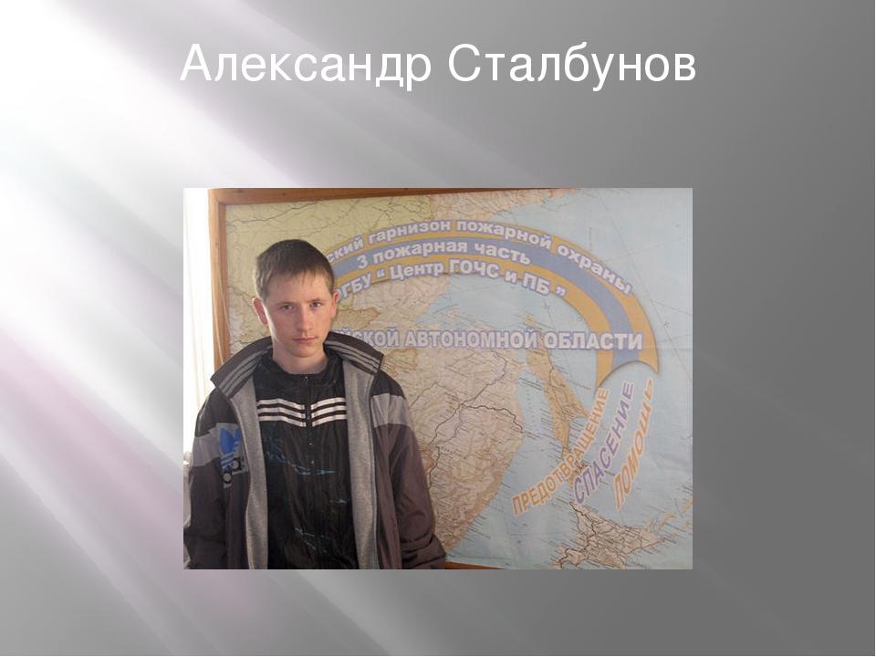 Александр Сталбунов