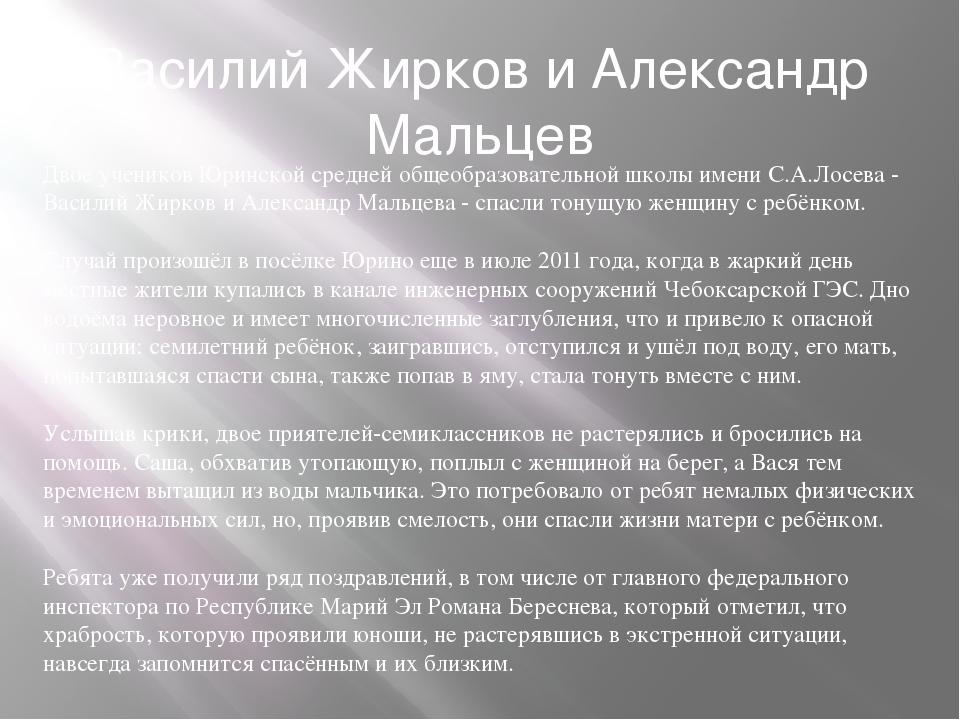 Василий Жирков и Александр Мальцев Двое учеников Юринской средней общеобразов...