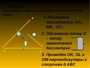 Следствие: Биссектрисы треугольника пересекаются в одной точке. 1. Построим б