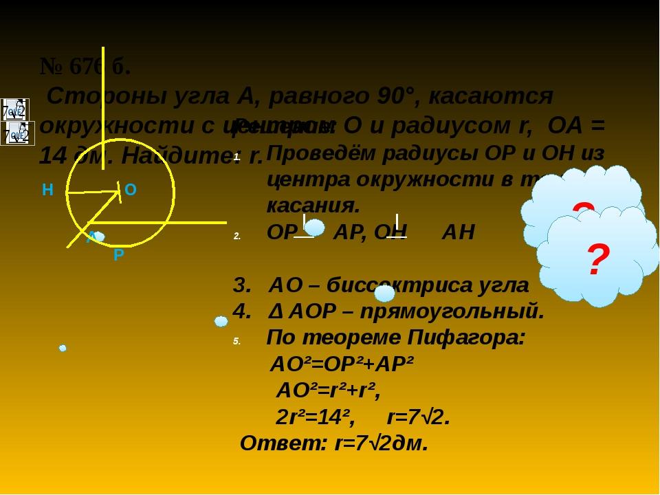 № 676 б. Cтороны угла А, равного 90°, касаются окружности с центром О и ради...