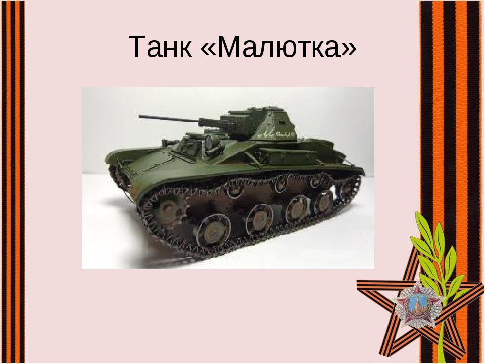 Танк «Малютка»