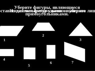 Из данных фигур удалите лишнюю Из оставшихся четырехугольников уберите лишний