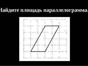 Найдите площадь параллелограмма. 7