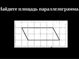 Найдите площадь параллелограмма. 4