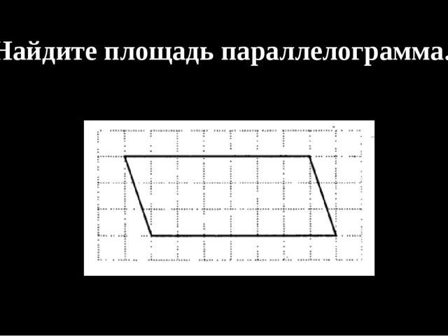Найдите площадь параллелограмма. 8