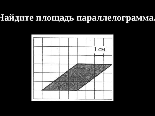 Найдите площадь параллелограмма. 1