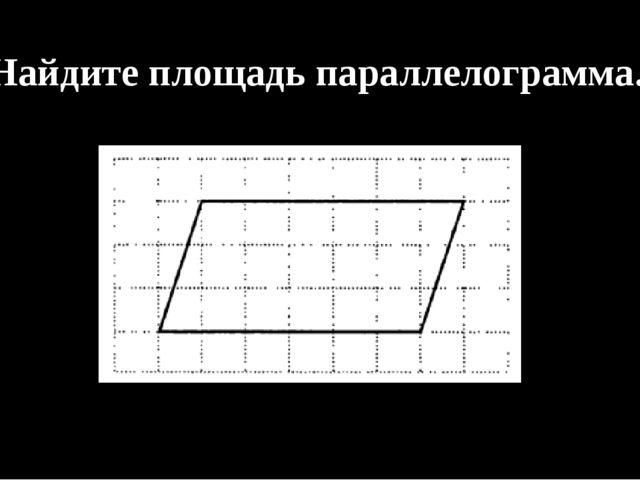 Найдите площадь параллелограмма. 3