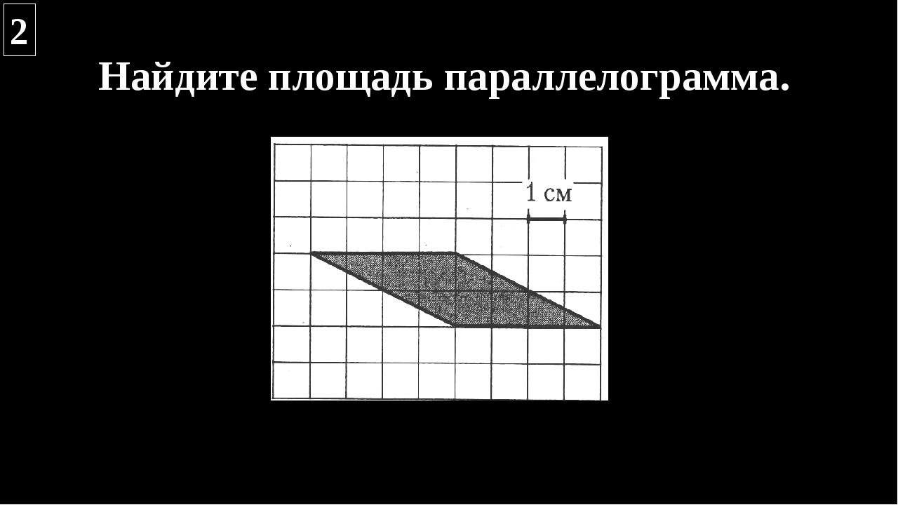 Найдите площадь параллелограмма. 2