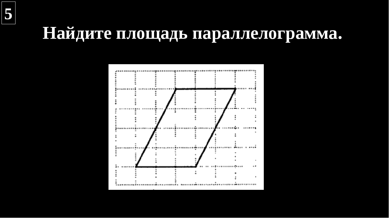 Найдите площадь параллелограмма. 5