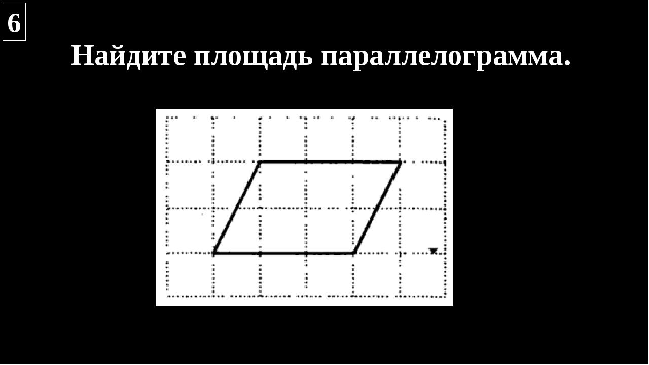 Найдите площадь параллелограмма. 6