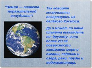* Так говорят космонавты, возвращаясь из далёкого Космоса. Да и может ли наша