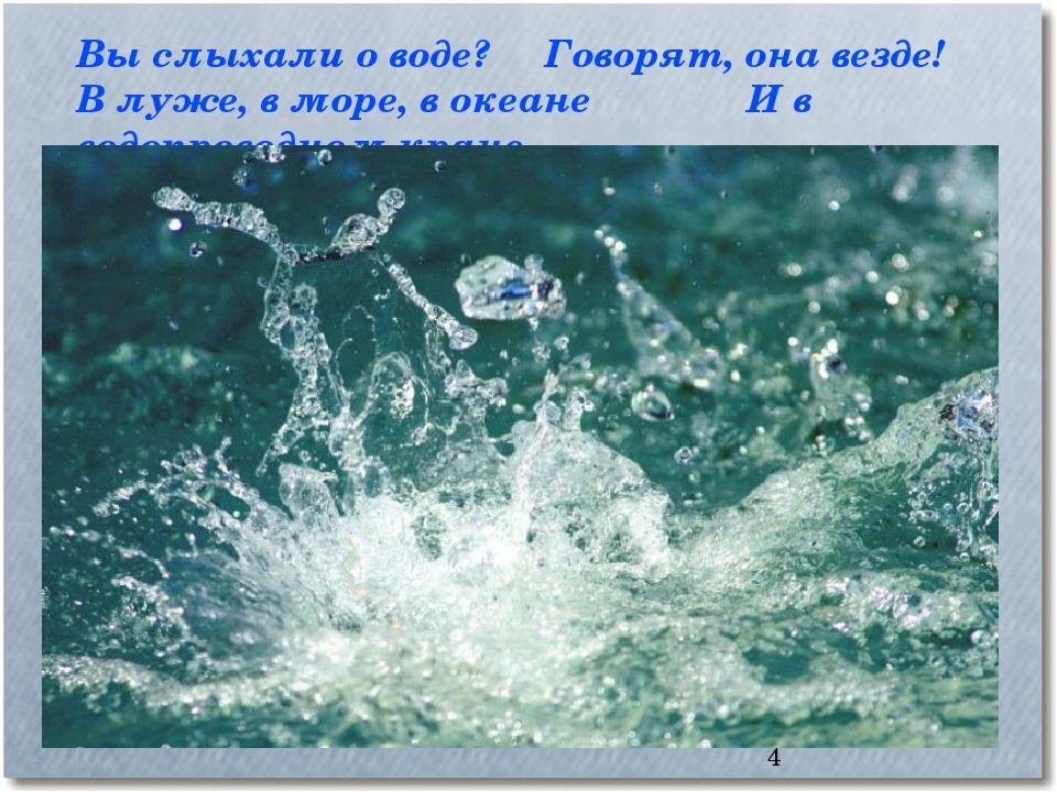 * Вы слыхали о воде? Говорят, она везде! В луже, в море, в океанеИ в водопр...
