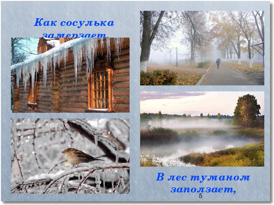 Как сосулька замерзает, * В лес туманом заползает,