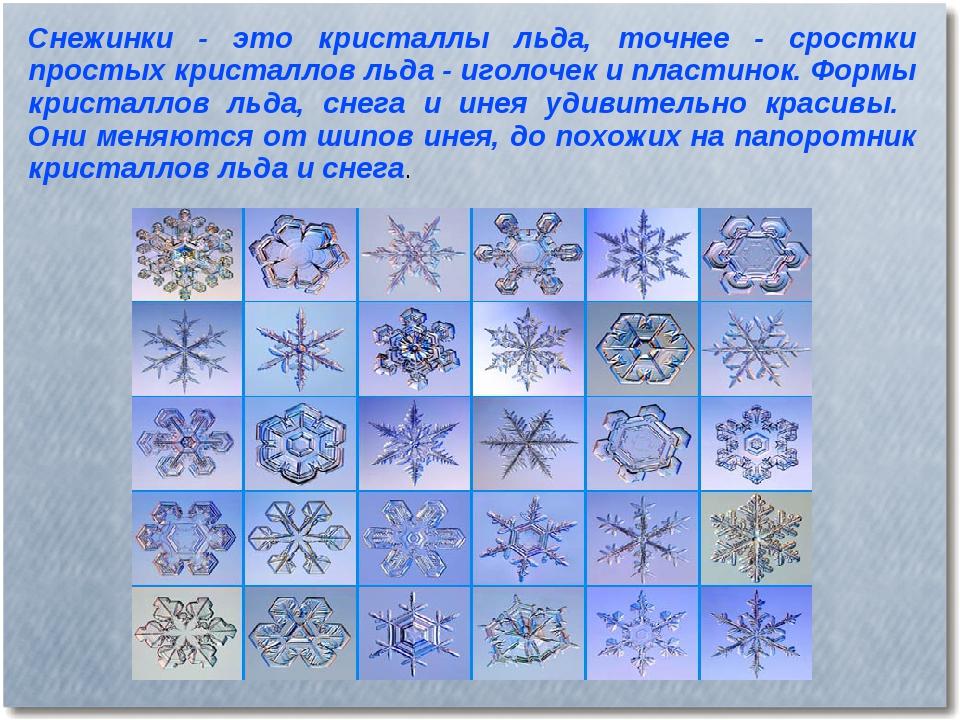 Снежинки - это кристаллы льда, точнее - сростки простых кристаллов льда - иго...