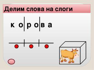 Выберите звуковичок для обозначения первого звука в слове