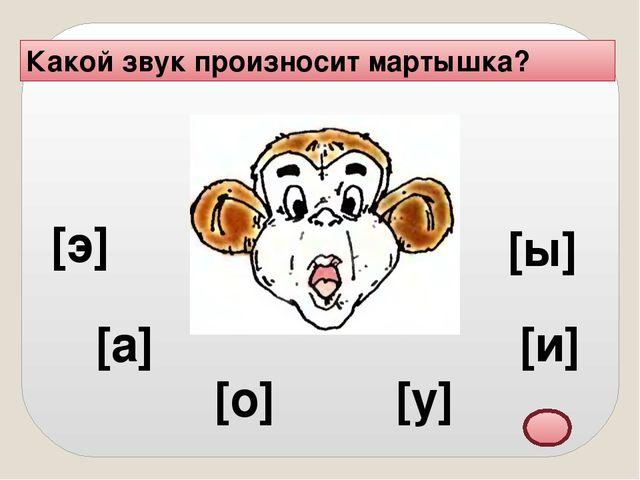 Какой звук произносит мартышка? [а] [о] [у] [ы] [и] [э]