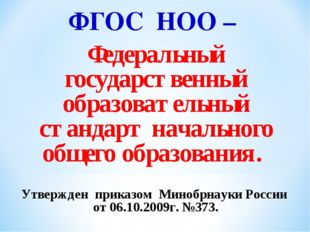 ФГОС НОО – Федеральный государственный образовательный стандарт начального об
