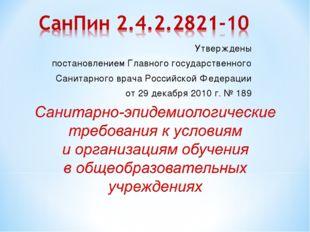 Утверждены постановлением Главного государственного Санитарного врача Российс