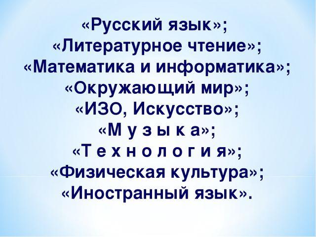 «Русский язык»; «Литературное чтение»; «Математика и информатика»; «Окружающи...