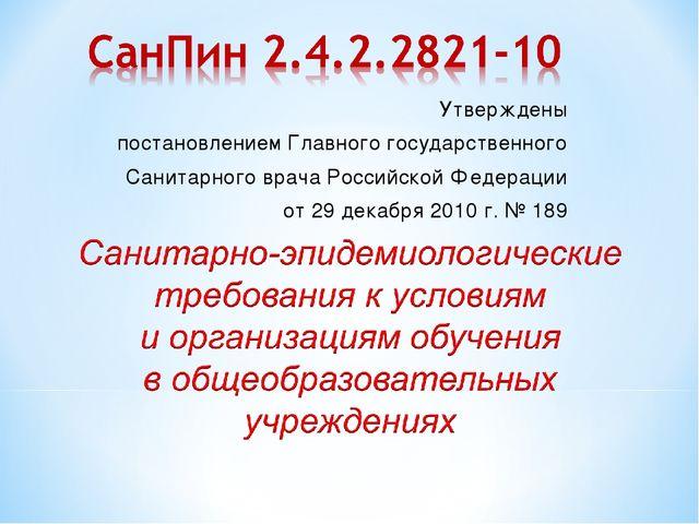 Утверждены постановлением Главного государственного Санитарного врача Российс...