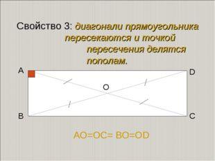 Свойство 3: диагонали прямоугольника  пересекаются и точкой   пересечени