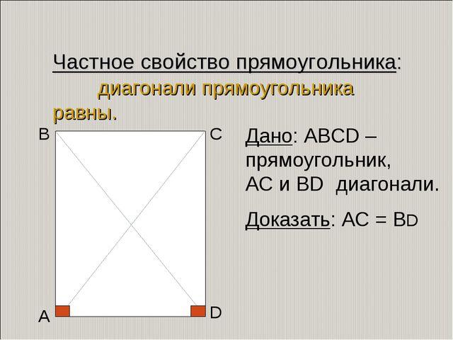 Частное свойство прямоугольника: диагонали прямоугольника равны. А В С D Да...