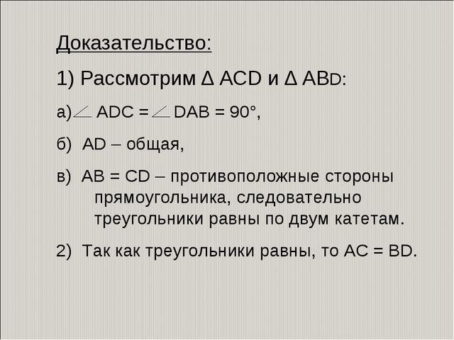 Доказательство: 1) Рассмотрим ∆ АСD и ∆ АВD: а) АDС = DАВ = 90°, б) АD – обща...