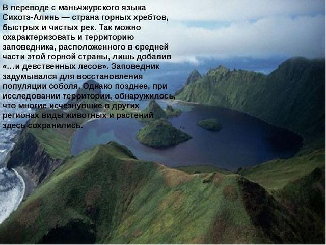 В переводе с маньчжурского языка Сихотэ-Алинь — страна горных хребтов, быстры...