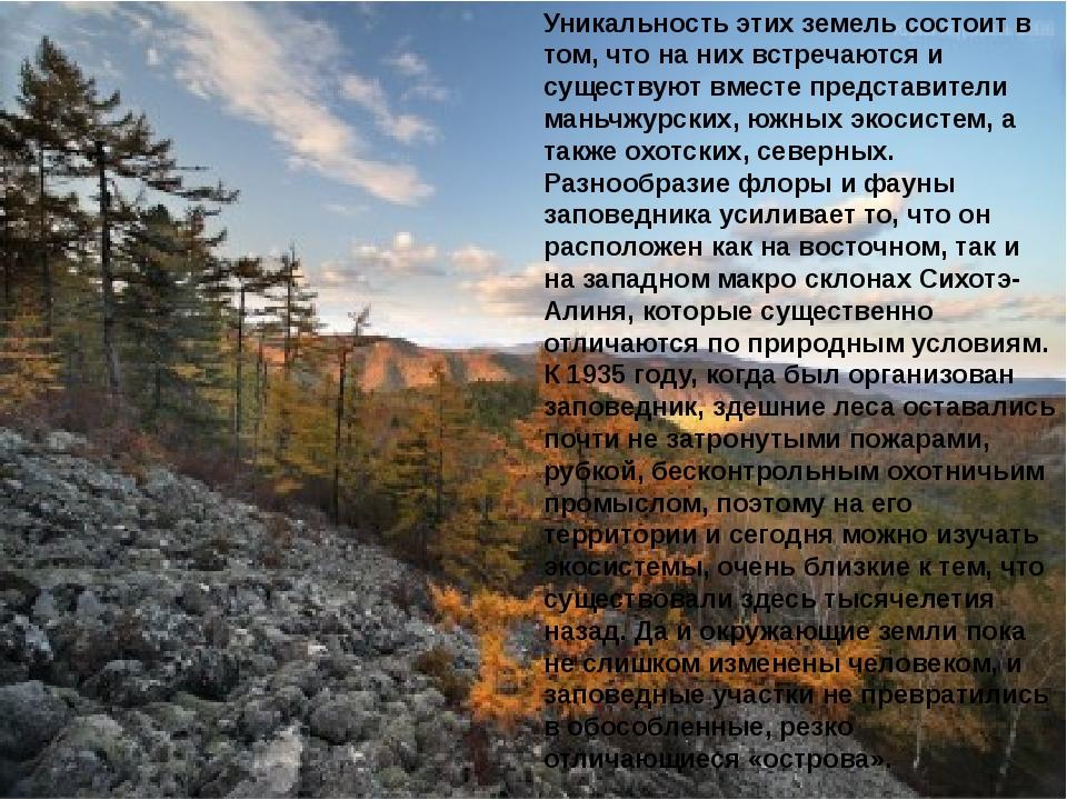 Уникальность этих земель состоит в том, что на них встречаются и существуют в...