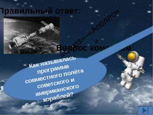 Вопрос командам: Как называлась программа совместного полёта советского и аме