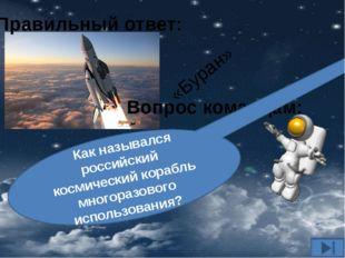Вопрос командам: Как назывался российский космический корабль многоразового и