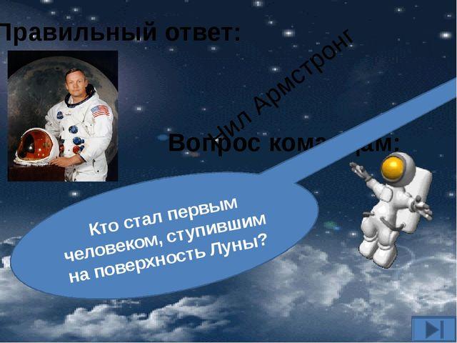 Вопрос командам: Кто стал первым человеком, ступившим на поверхность Луны? Пр...