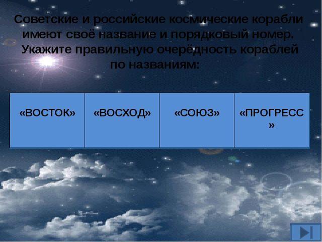 Советские и российские космические корабли имеют своё название и порядковый н...
