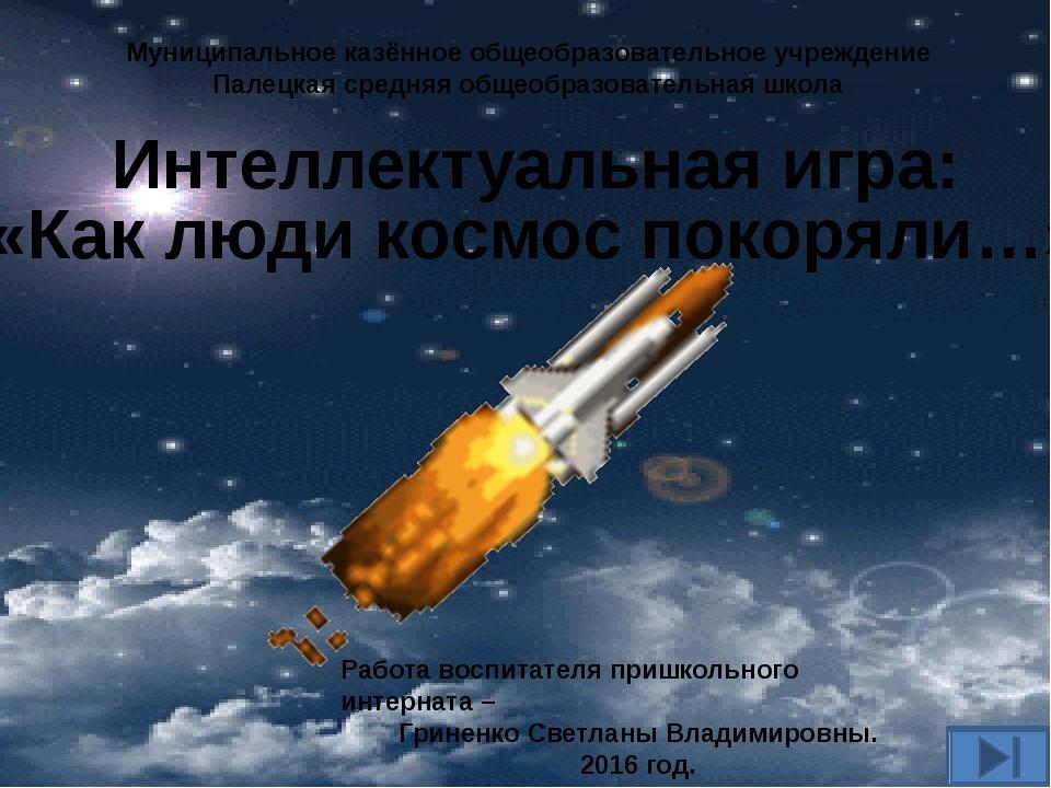 «Как люди космос покоряли…» Интеллектуальная игра: Работа воспитателя пришкол...