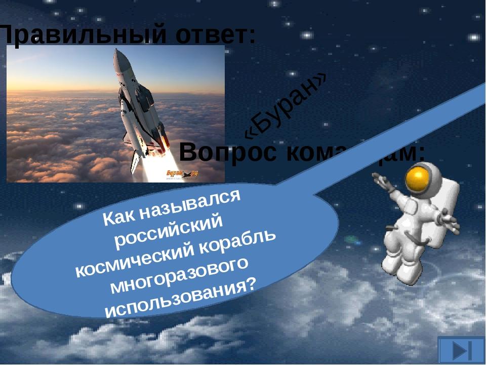 Вопрос командам: Как назывался российский космический корабль многоразового и...