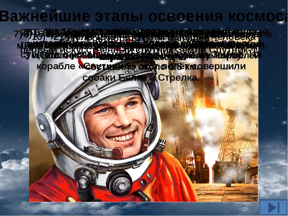 Важнейшие этапы освоения космоса 1) 4 октября 1957— запущен первыйискусстве...