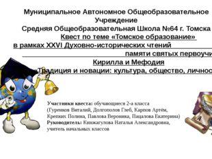 Квест по теме «Томское образование» в рамках XXVI Духовно-исторических чтени