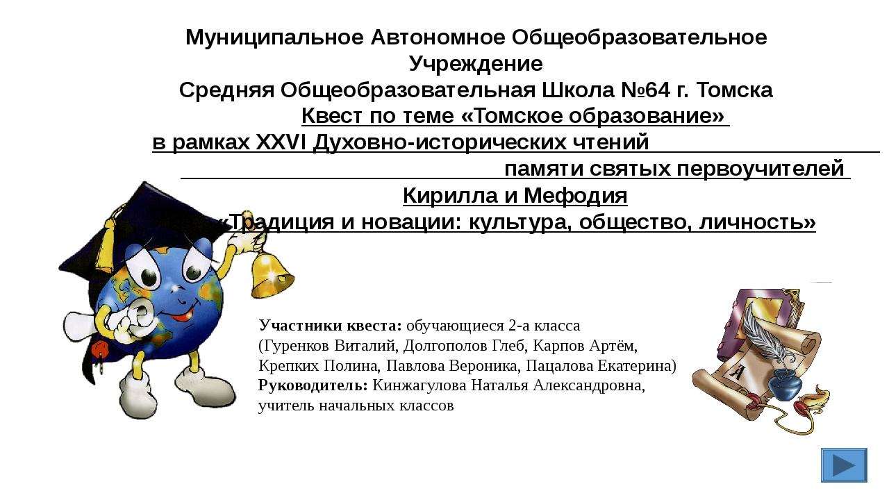 Квест по теме «Томское образование» в рамках XXVI Духовно-исторических чтени...
