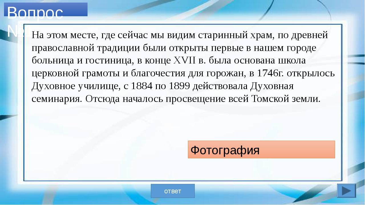 Вопрос № 6 В этом Томском храме, по воспоминаниям старых томичей, ежегодно п...