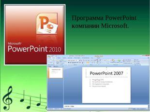 Программа PowerPoint компании Microsoft.