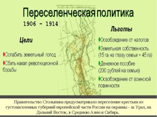 Правительство Столыпина предусматривало переселение крестьян из густонаселенн