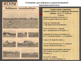 Освещение хода реформы в дореволюционной периодической печати Хутора, отруба