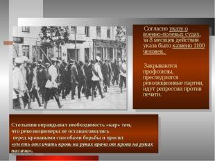 Согласно указу о военно-полевых судах, за 8 месяцев действия указа было казн