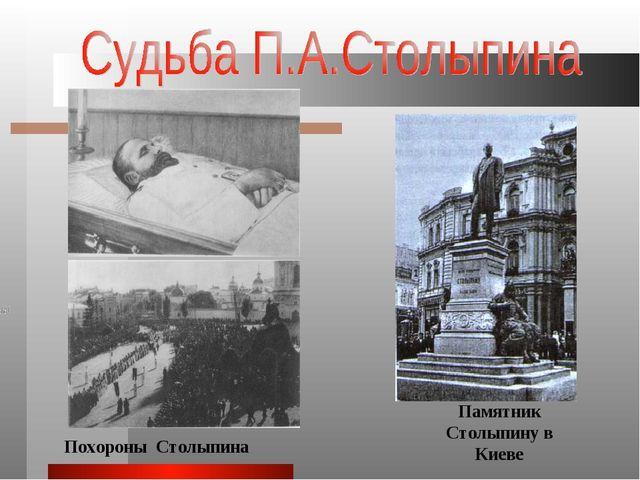 Памятник Столыпину в Киеве Похороны Столыпина