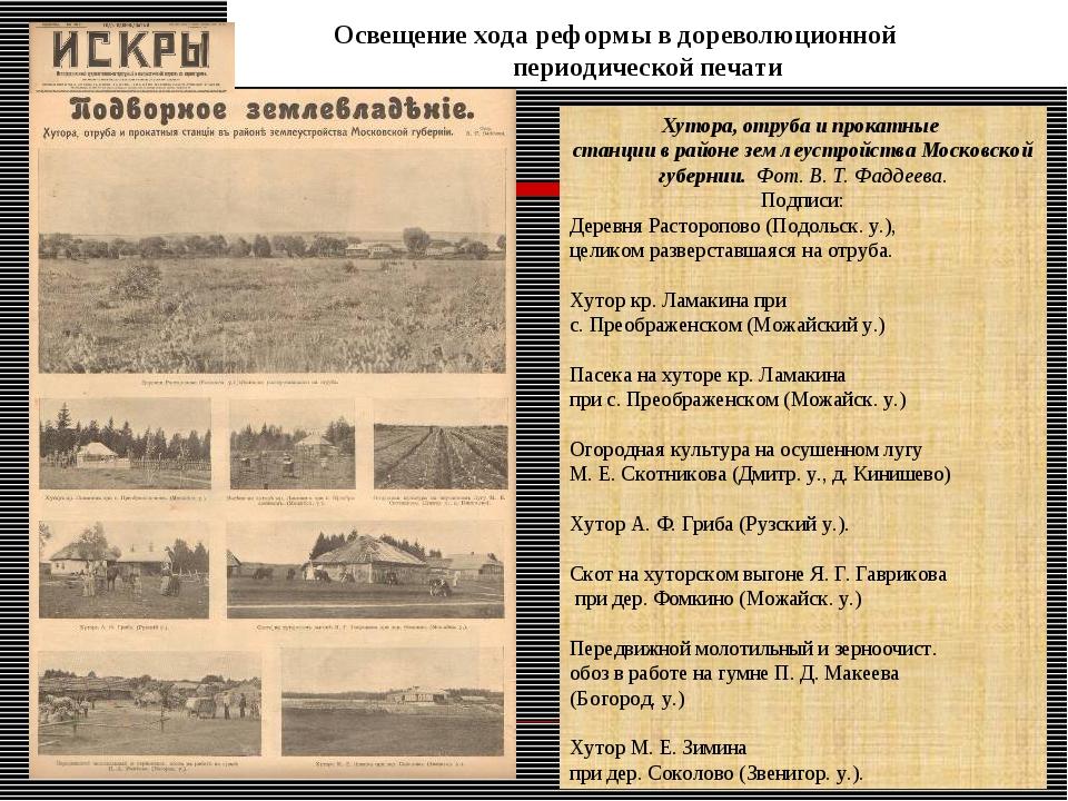 Освещение хода реформы в дореволюционной периодической печати Хутора, отруба...