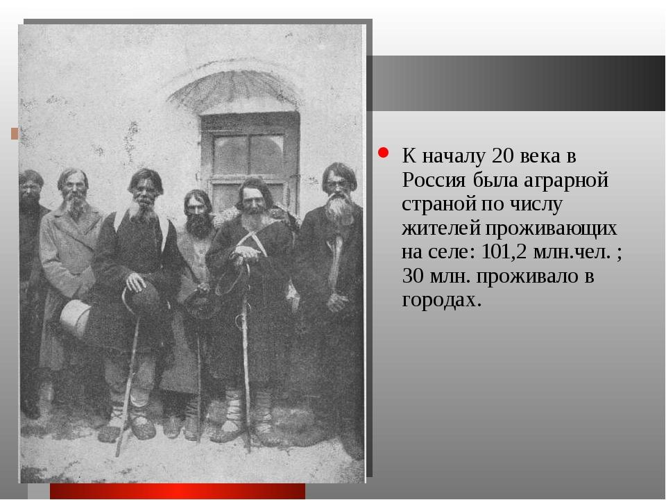 К началу 20 века в Россия была аграрной страной по числу жителей проживающих...
